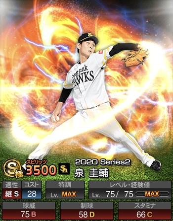 泉 圭輔 2020シリーズ2/S極