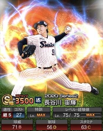 長谷川 宙輝 2020シリーズ2/S極