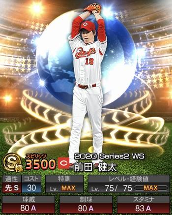 前田 健太 WS第5弾/2020シリーズ2