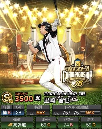 里崎 智也 OBチャンピオンシップスターズ/2020シリーズ2