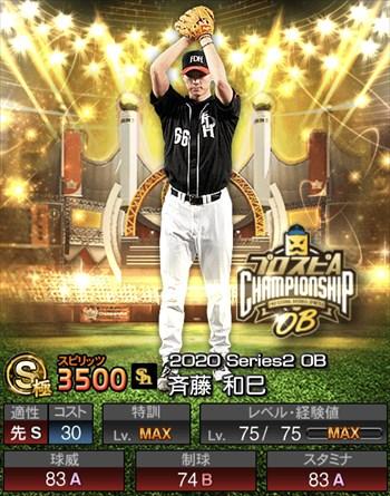 斉藤 和巳 OBチャンピオンシップスターズ/2020シリーズ2