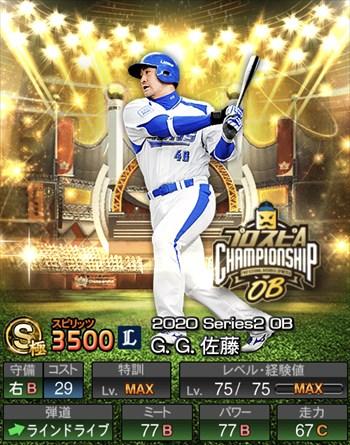 GG佐藤 OBチャンピオンシップスターズ/2020シリーズ2