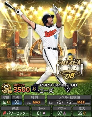 ローズ OBチャンピオンシップスターズ/2020シリーズ2