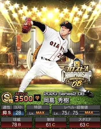 岡島 秀樹 OBチャンピオンシップスターズ/2020シリーズ2