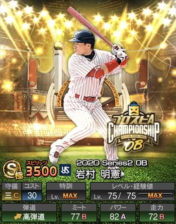 岩村 明憲 OBチャンピオンシップスターズ/2020シリーズ2