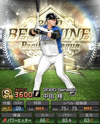 中田 翔 ベストナイン第1弾/2020シリーズ2