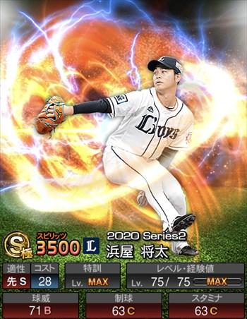 浜屋 将太 2020シリーズ2/S極