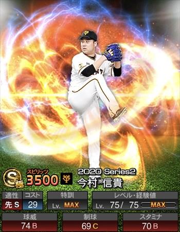今村 信貴 2020シリーズ2/S極