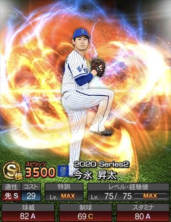 今永 昇太 2020シリーズ2/S極