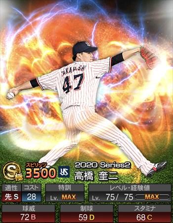 高橋 奎二 2020シリーズ2/S極