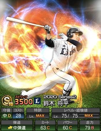鈴木 将平 2020シリーズ2/S極