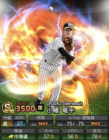 小幡 竜平 2020シリーズ2/S極