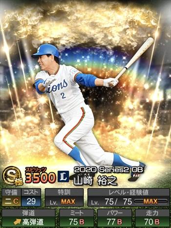山崎 裕之 OB第4弾/2020シリーズ2