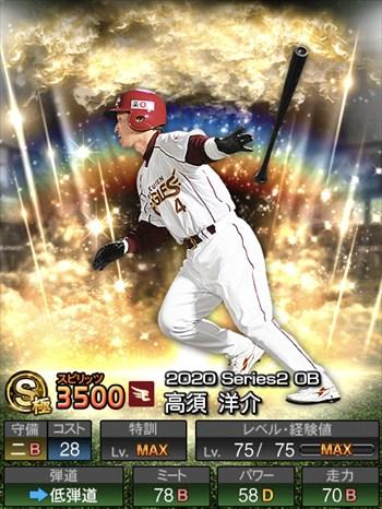 高須 洋介 OB第4弾/2020シリーズ2