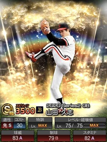 山田 久志 OB第4弾/2020シリーズ2