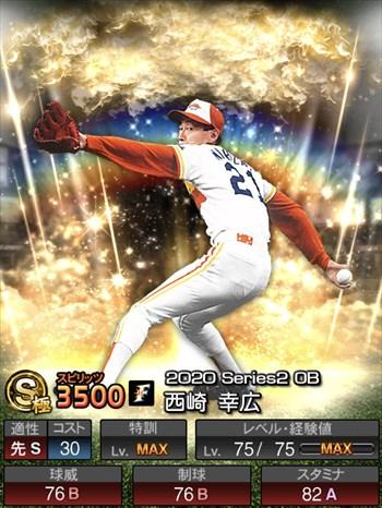 西崎 幸広 OB第4弾/2020シリーズ2