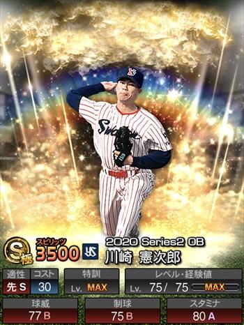川崎 憲次郎 OB第4弾/2020シリーズ2
