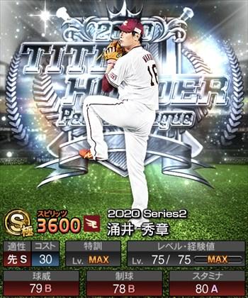 涌井 秀章 ベストナイン第2弾/2020シリーズ2