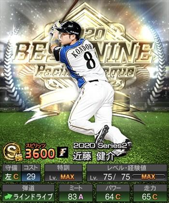 近藤 健介 ベストナイン第2弾/2020シリーズ2