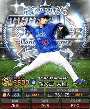 祖父江 大輔 ベストナイン第2弾/2020シリーズ2