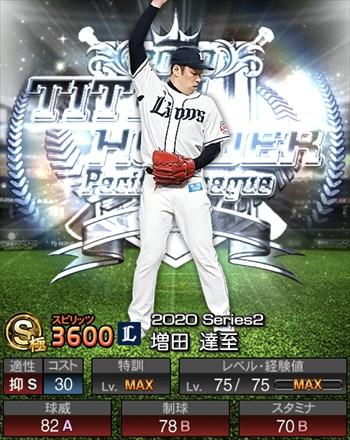 増田 達至 ベストナイン第3弾/2020シリーズ2