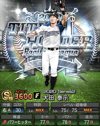 大田 泰示 ベストナイン第3弾/2020シリーズ2