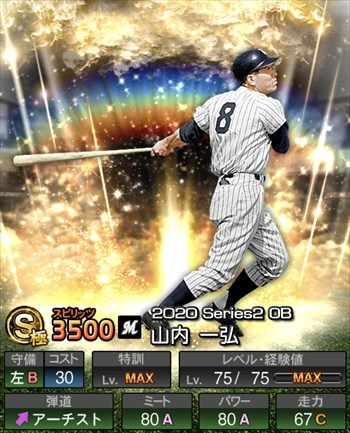 山内 一弘 OB第5弾/2020シリーズ2