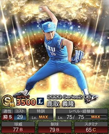 鹿取 義隆 OB第5弾/2020シリーズ2