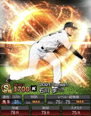 石川 歩 2021シリーズ1/S極