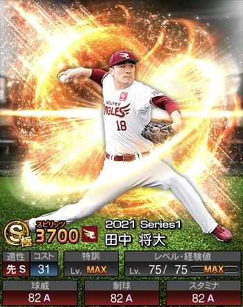 田中 将大 2021シリーズ1/S極