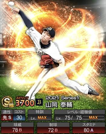 山岡 泰輔 2021シリーズ1/S極