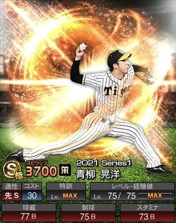 青柳 晃洋 2021シリーズ1/S極