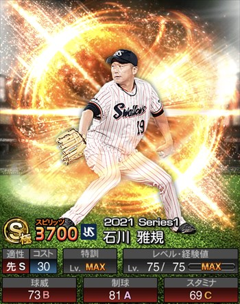 石川 雅規 2021シリーズ1/S極