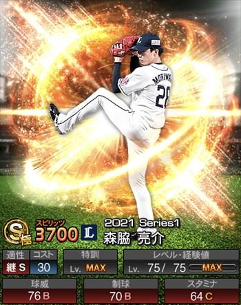 森脇 亮介 2021シリーズ1/S極