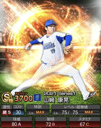 山崎 康晃 2021シリーズ1/S極