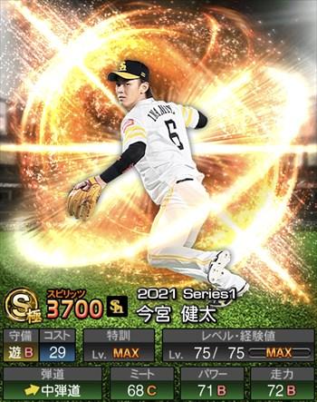 今宮 健太 2021シリーズ1/S極