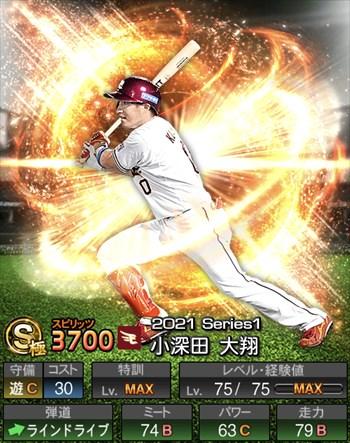小深田 大翔 2021シリーズ1/S極