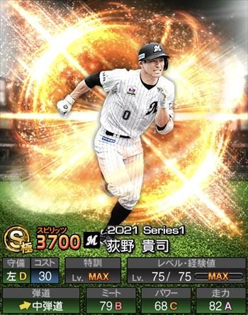 荻野 貴司 2021シリーズ1/S極