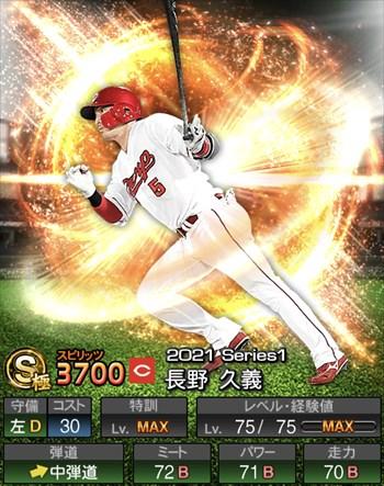 長野 久義 2021シリーズ1/S極