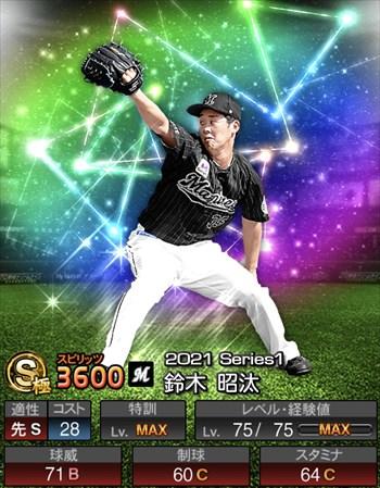 鈴木 昭汰 ドラ1ルーキー/2021シリーズ1