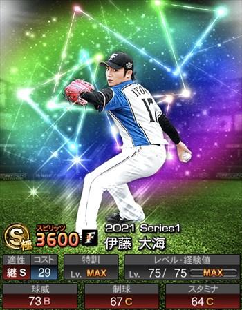 伊藤 大海 ドラ1ルーキー/2021シリーズ1