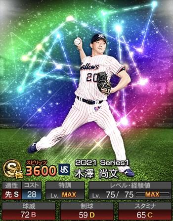 木澤 尚文 ドラ1ルーキー/2021シリーズ1