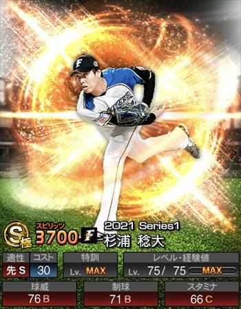 杉浦 稔大 2021シリーズ1/S極