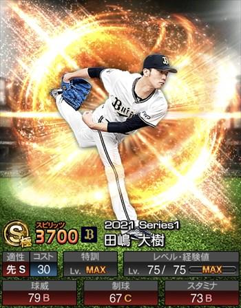 田嶋 大樹 2021シリーズ1/S極