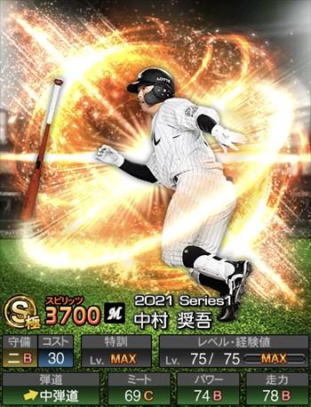 中村 奨吾 2021シリーズ1/S極