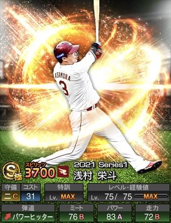 浅村 栄斗 2021シリーズ1/S極