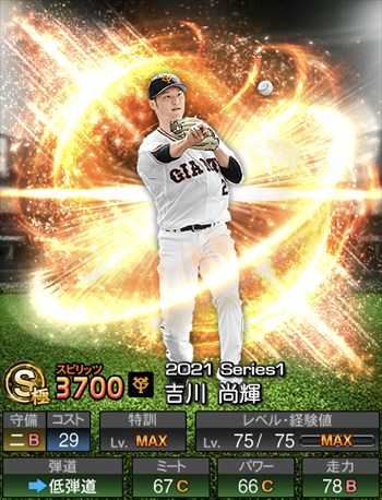 吉川 尚輝 2021シリーズ1/S極