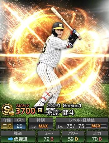 糸原 健斗 2021シリーズ1/S極