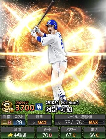 阿部 寿樹 2021シリーズ1/S極