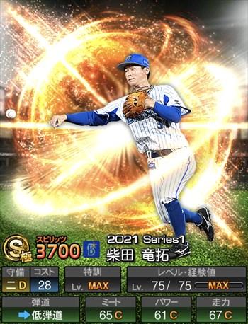 柴田 竜拓 2021シリーズ1/S極